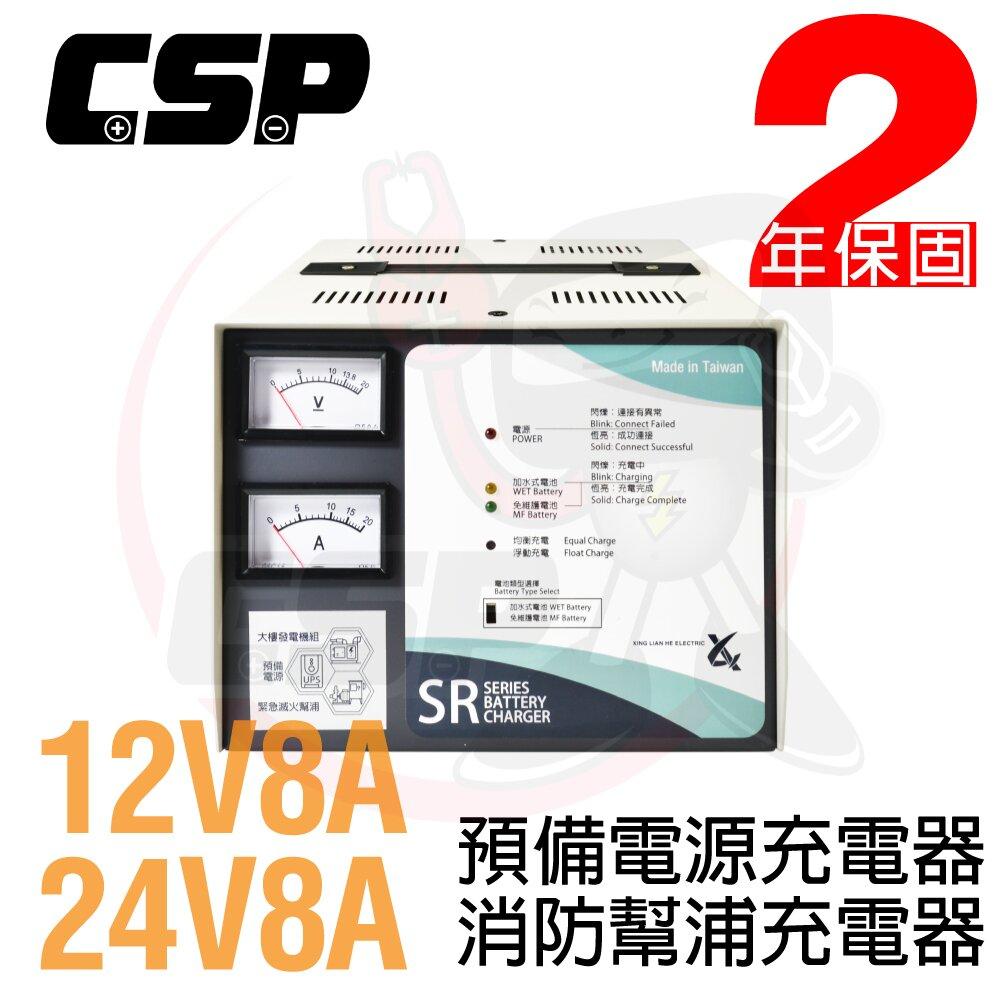 【CSP】全自動發電機專用充電器 SR2408 24V-8A 12V-8A 不斷電 UPS系統 UPS設備 不斷電設備 SR1208