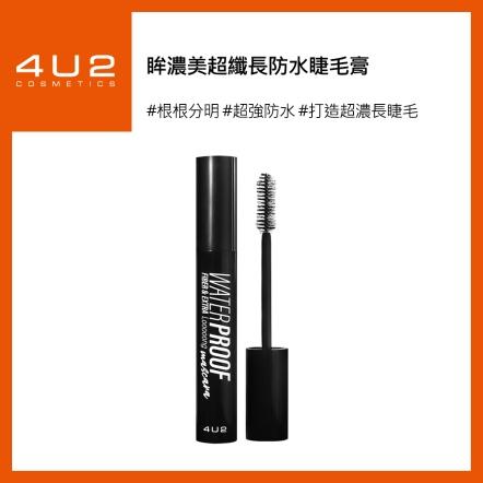 【4U2】眸濃美超纖長防水睫毛膏