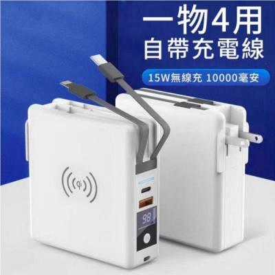 【Lcose】四合一帶線QI無線充電器 行動電源10000mah(Qi快充無線充電底座)