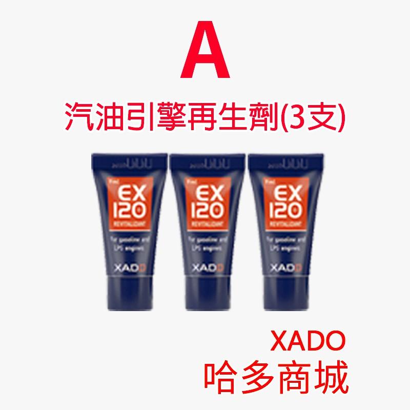 【哈多旗艦店】XADO 汽油引擎再生劑凝膠 XADO有效嗎 哈多評價使用心得 補缸劑推薦 非愛鐵強漢諾威紅線摩特DLE