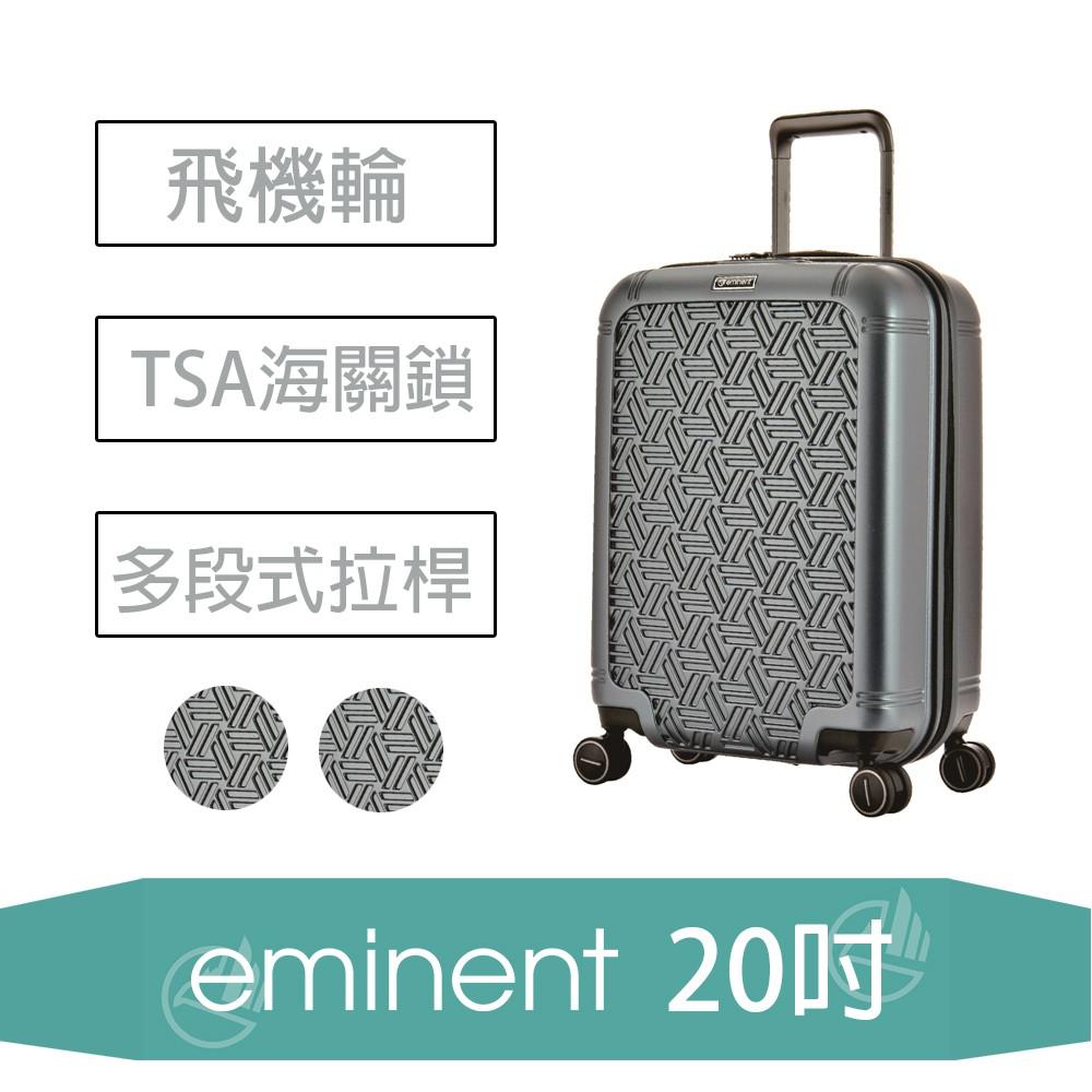 【eminent 】輕量PC行李箱 KH90 - 20吋