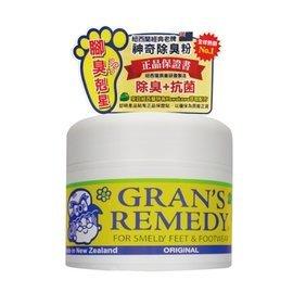 【紐西蘭Gran's Remedy】神奇除臭粉★使用7天半年不再有腳臭!紐西蘭祖傳配方(再加730再得一罐)(原味/香味/薄荷三口味)