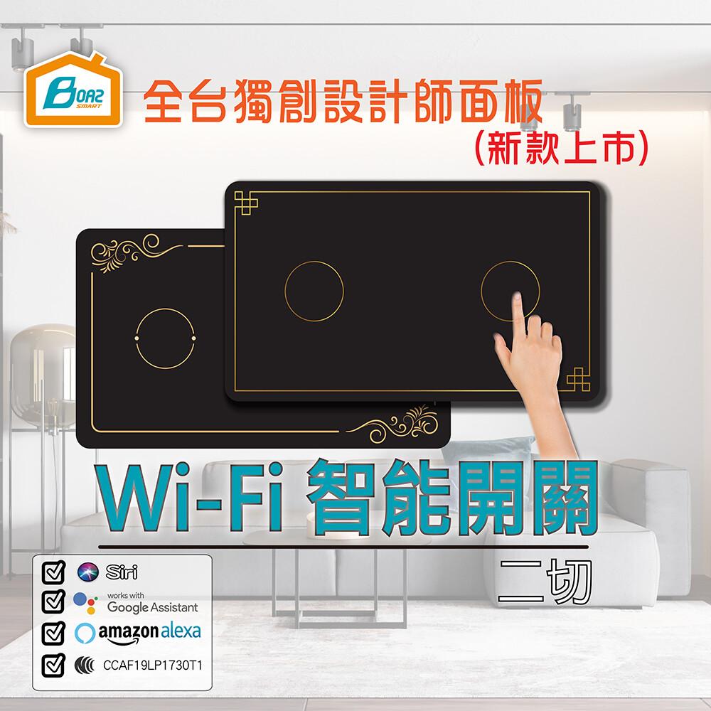 boaz波阿斯wi-fi無線遙控觸控式智慧開關-新款 二切(燈切/面板/蓋板/智能開關/2色)