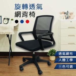 【AOTTO】人體工學透氣網布電腦椅 辦公椅 網椅(人體工學 透氣網椅經典黑
