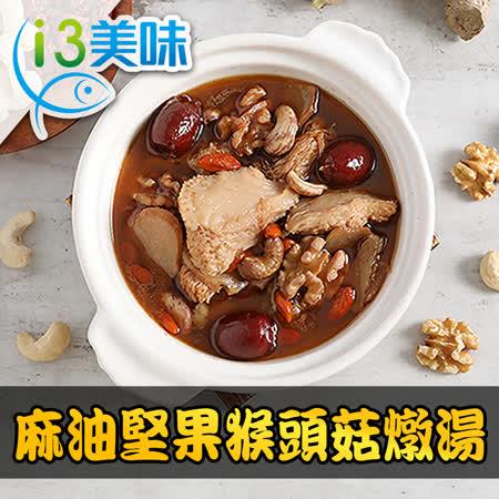 【愛上美味】麻油堅果猴頭菇燉湯4包組(300g±5%/包/蛋素)