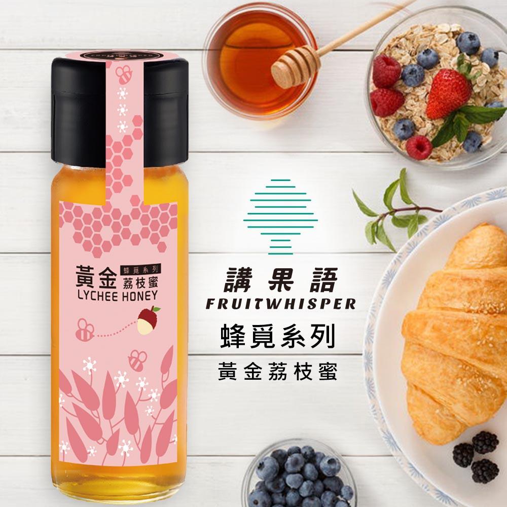【講果語】荔枝蜜 龍眼 天然蜂蜜 無添加 SGS檢驗合格 純天然蜂蜜 伴手禮 禮盒 賣場另有 龍眼蜜 柳丁蜜