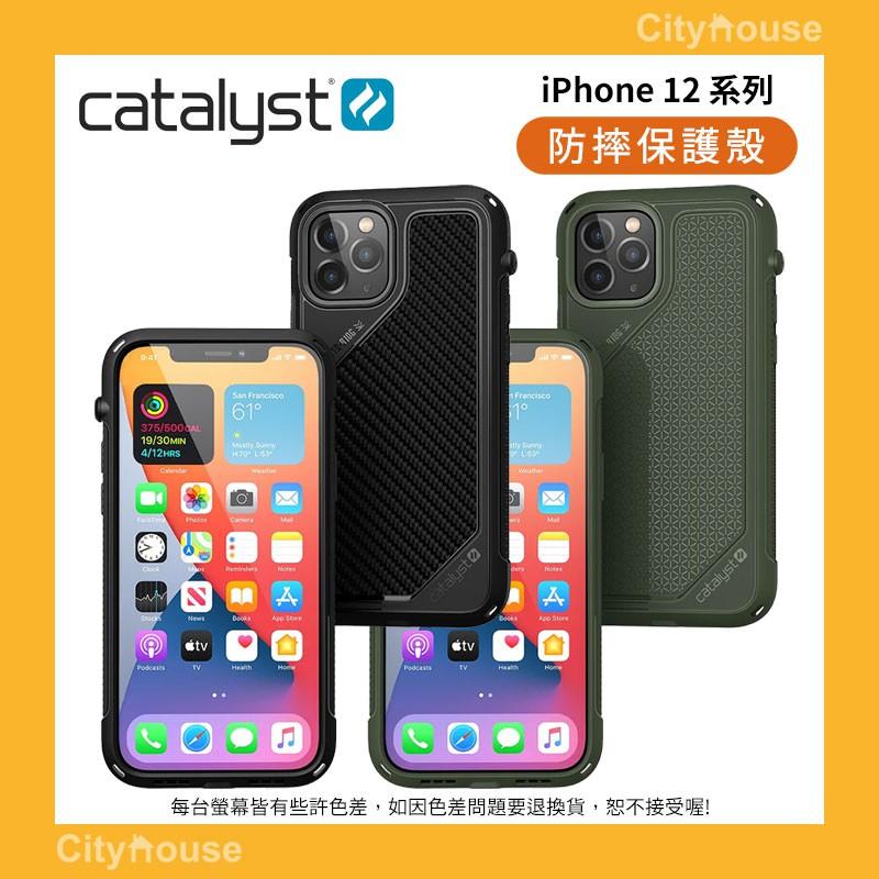 【Cityhouse】 catalyst iPhone 12 Pro Max 12 mini 防摔耐衝擊保護殼 實色款