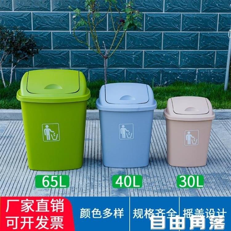 居家大容量家用有蓋衛生間商場學校商用食堂辦公室塑料搖蓋垃圾桶 麻吉好貨