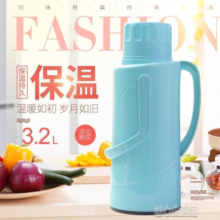 3.2L塑料暖壺家用大容量熱水瓶暖瓶暖水壺學生宿舍保溫水瓶玻璃膽 【新春快樂】