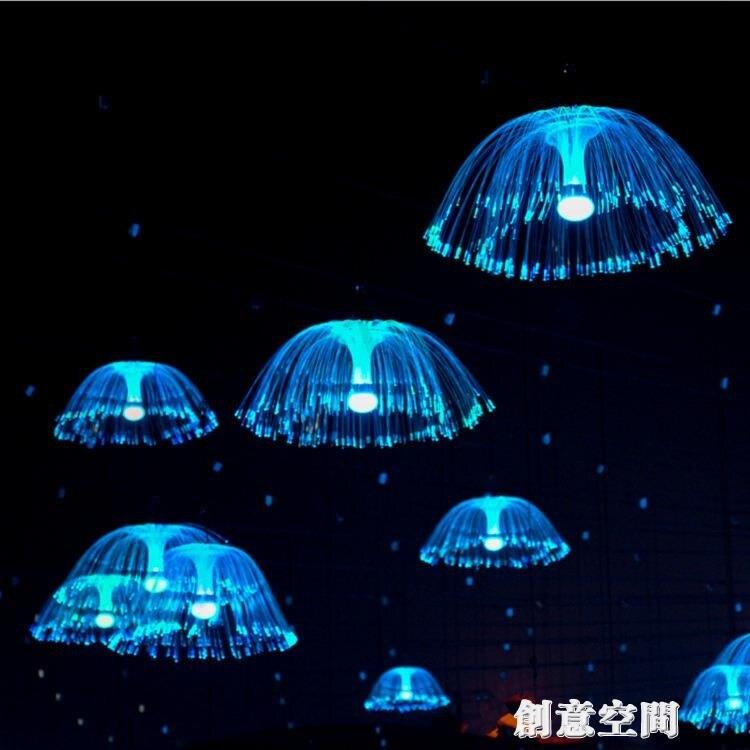 水母燈光纖七彩變色戶外防水閃燈吊頂裝飾led彩燈網紅店鋪氛圍燈【免運】