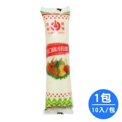 合口味 香甜原味沙拉醬輕巧包100g(10入/包)x1包