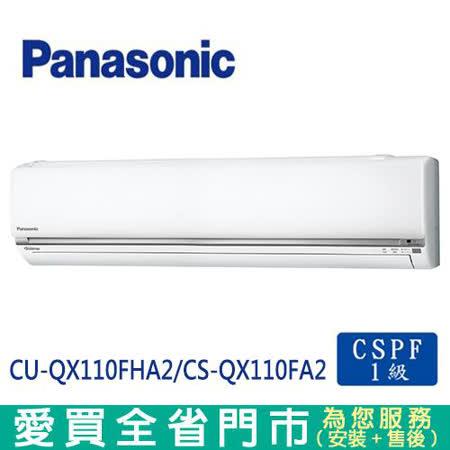 Panasonic國際17-21坪CU-QX110FHA2/CS-QX110FA2  變頻冷暖空調_含配送到府+標準安裝