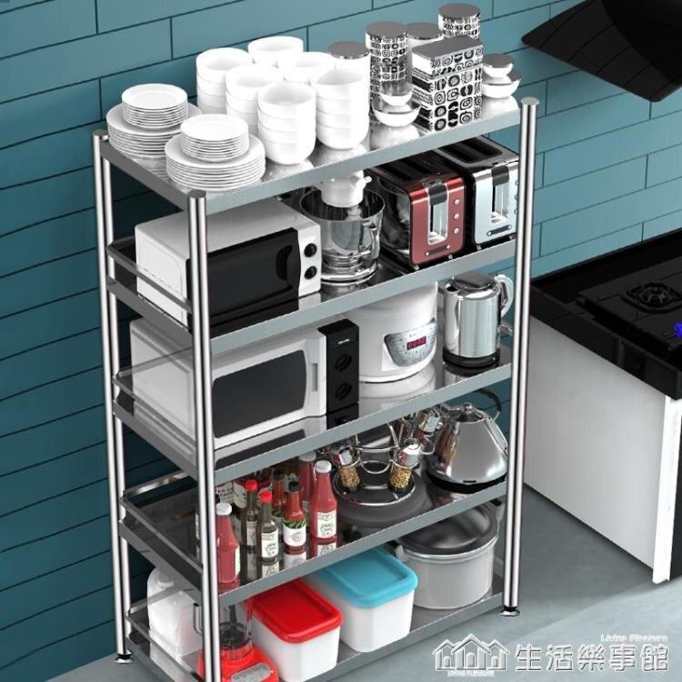 不銹鋼廚房置物架落地多層家用微波爐烤箱儲物架子五層六層收納架【免運】