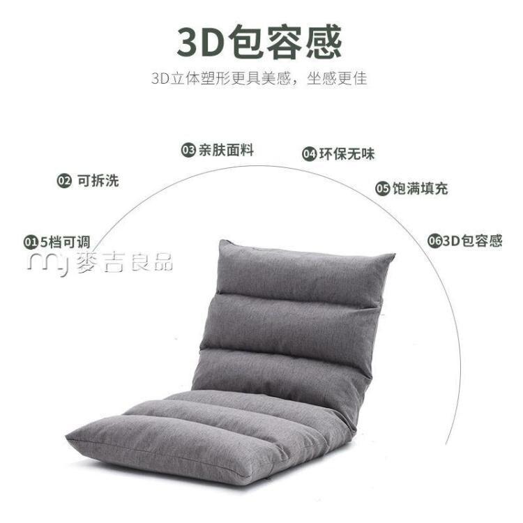 單人沙發懶人沙發榻榻米臥室單人小沙發可折疊陽台休閒躺椅宿舍床上靠背椅YYS