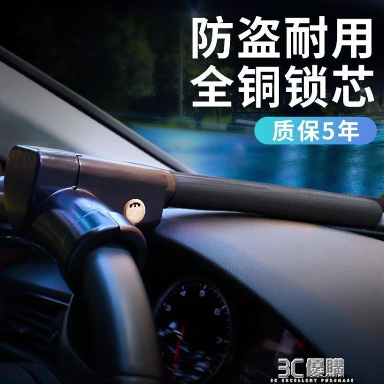 汽車用鎖具方向盤鎖防盜小車車鎖防身車把器安全龍頭車頭t型轎車【免運】
