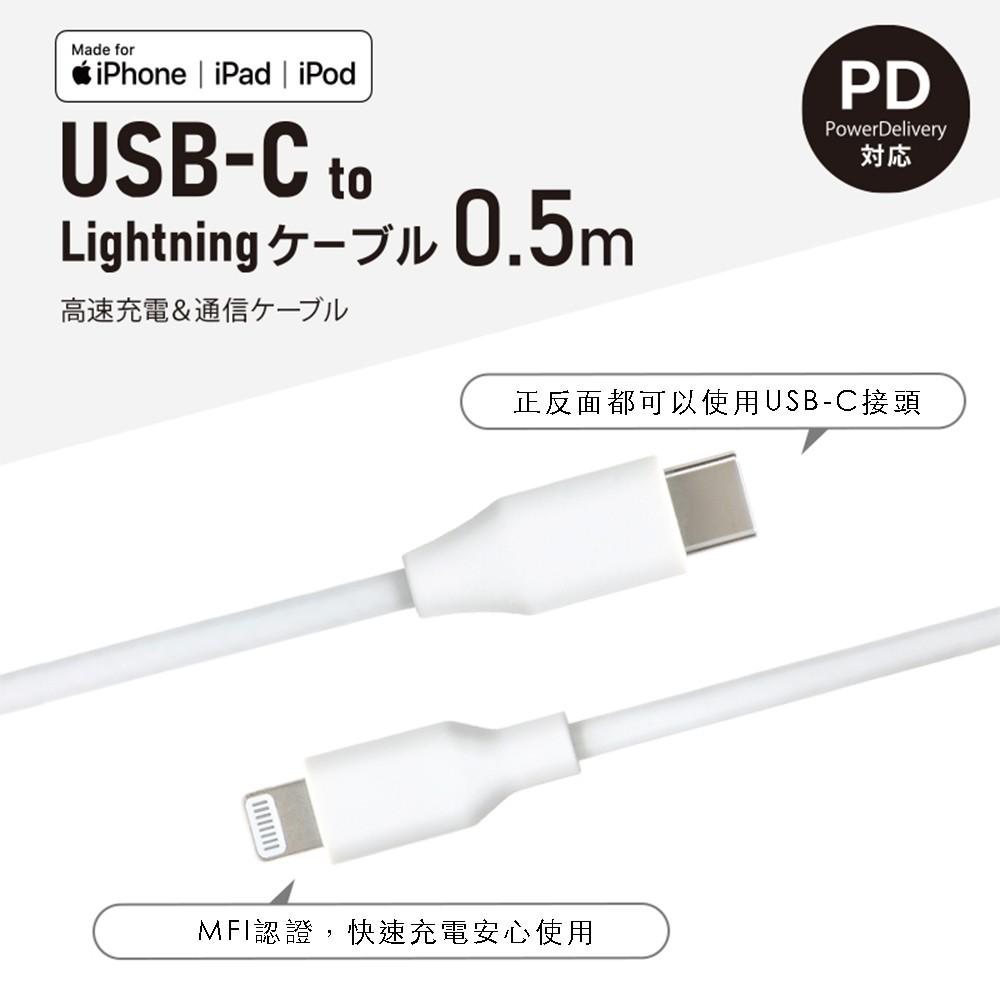 LEPLUS PD 傳輸線 iphone 充電線 apple原廠認證 MFI原廠認證 30w高速充電