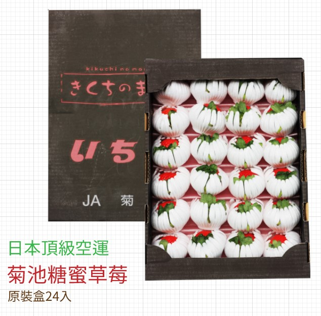 【頂級日本菊池糖蜜草莓】原裝盒