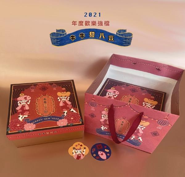 牛年甜八寶 8吋新年禮盒+紙袋 春節伴手禮盒 牛軋糖盒 年節禮盒 包裝盒 餅乾盒【X122】