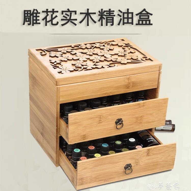 精油收納盒 精美大容量四葉草雕刻精油實木盒子竹子收納盒精油試用土豪版   麻吉好貨