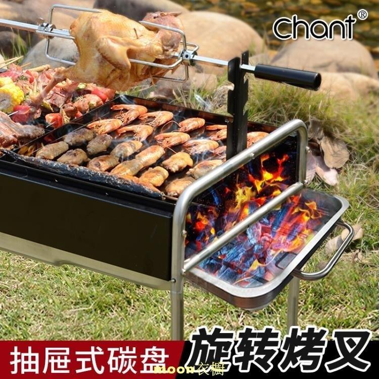 燒烤爐家用木炭加厚不銹鋼野外bbq全套燒烤架戶外5人以上 麻吉好貨