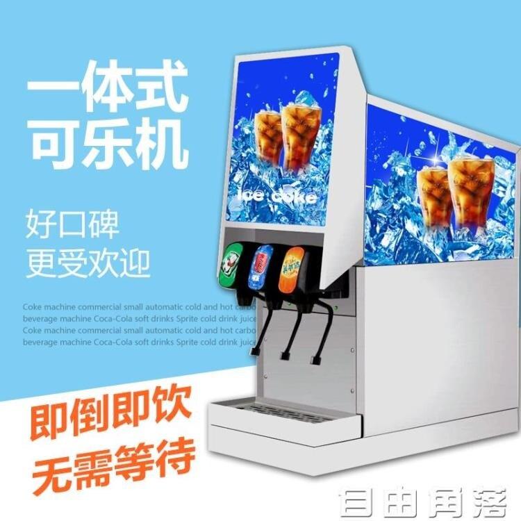 尼柏可樂機商用小型可樂果汁機碳酸飲料現調機自助全自動冷飲CY  麻吉好貨