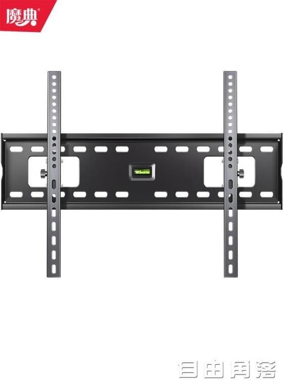 魔典牆壁液晶電視機支架掛架子通用29 32 40 42 55 65 70 75英寸  麻吉好貨