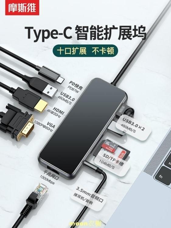 摩斯維 typec拓展塢擴展器type c轉接頭雷電3蘋果電腦轉換器usb華 [麻吉好貨]