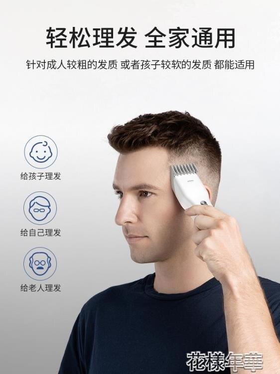限時八折!免運!映趣理發器電推剪電推子家用充電式電動剃頭發刀剃發神器自己剪