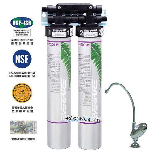 愛惠浦EVERPURE KDF家用強效型生飲設備(雙管)H1200