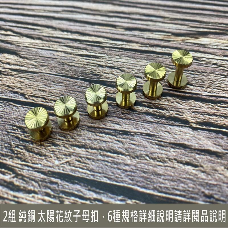 2組 純黃銅 太陽紋工字釘 (6種規格) 平面螺絲釘 皮帶螺絲 工字扣 子母扣 車輪釘 拼布 皮雕