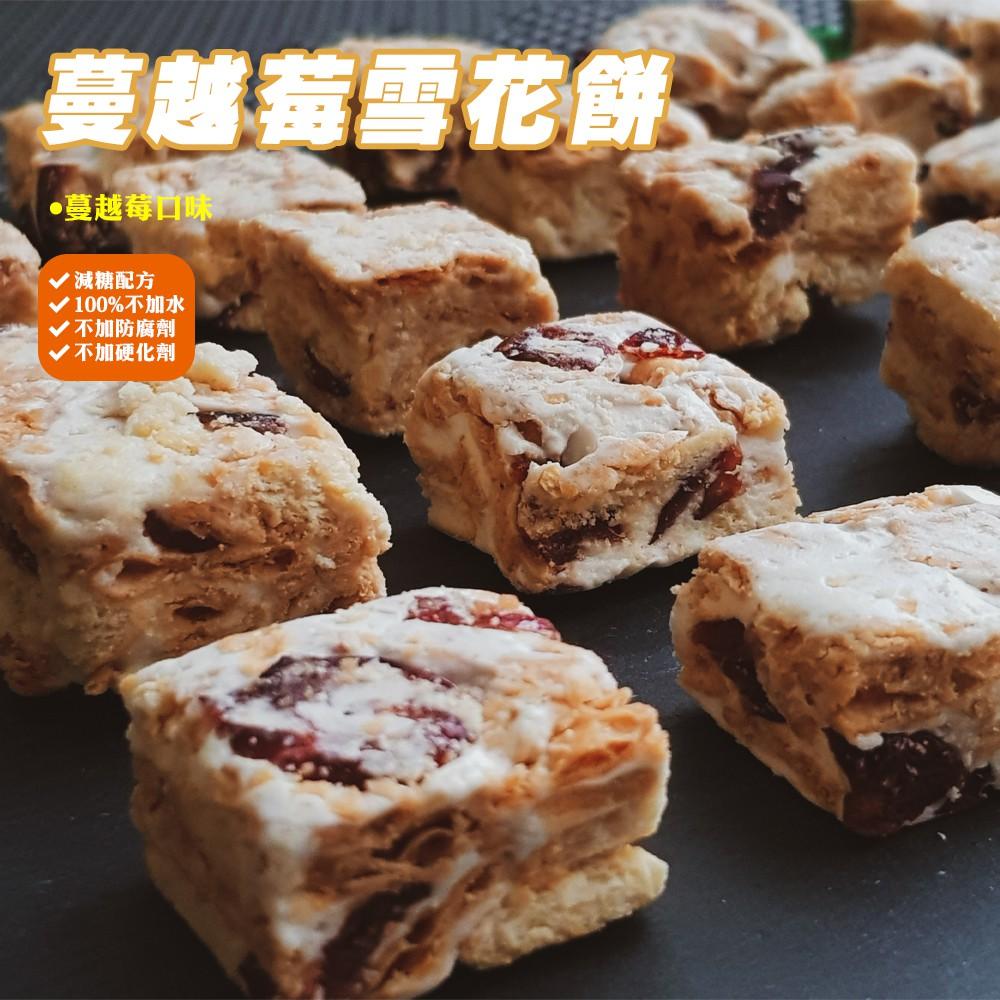 【湘禾烘焙】蔓越莓雪花餅(110g/250g/500g) 唰嘴零食 雪花餅 獨立包裝