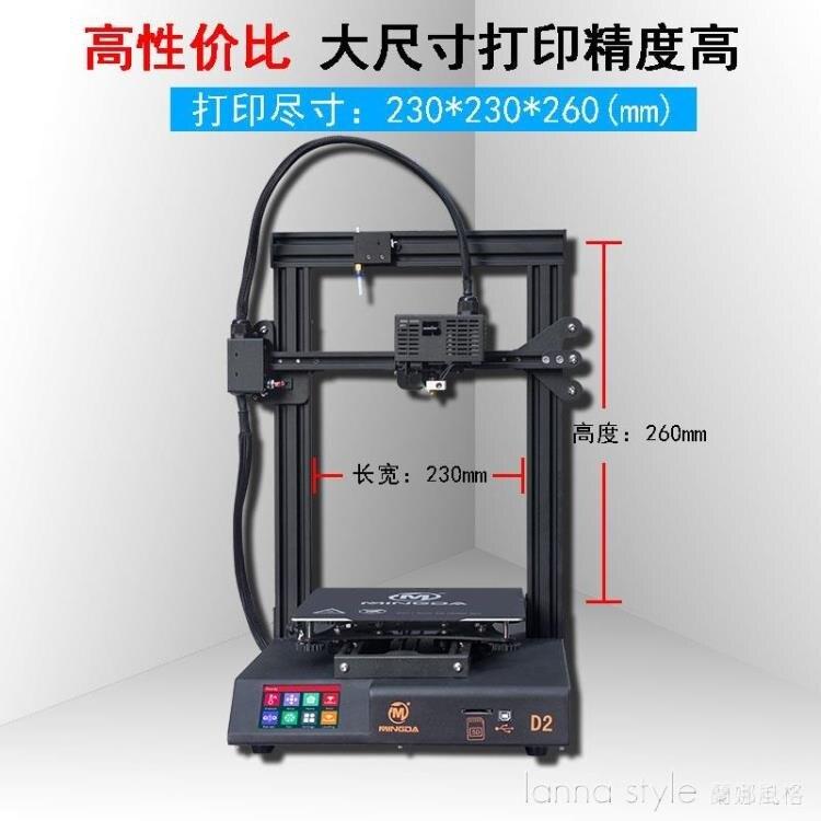 洋明達3d打印機桌面高精度企業商用大尺寸工業級三D打印機diy套件 年終大促 YTL