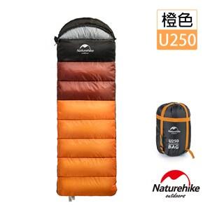 Naturehike 升級版 U250全開式戶外保暖睡袋 橙色