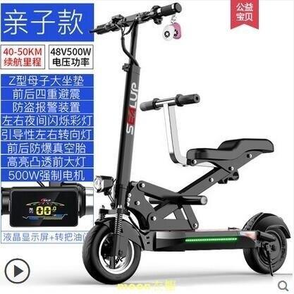 希洛普 親子車 電動滑板車成人迷你摺疊電動車代步車小型電瓶車 麻吉好貨