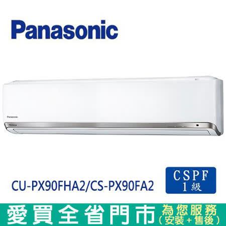 Panasonic國際13-16坪CU-PX90FHA2/CS-PX90FA2變頻冷暖空調_含配送到府+標準安裝