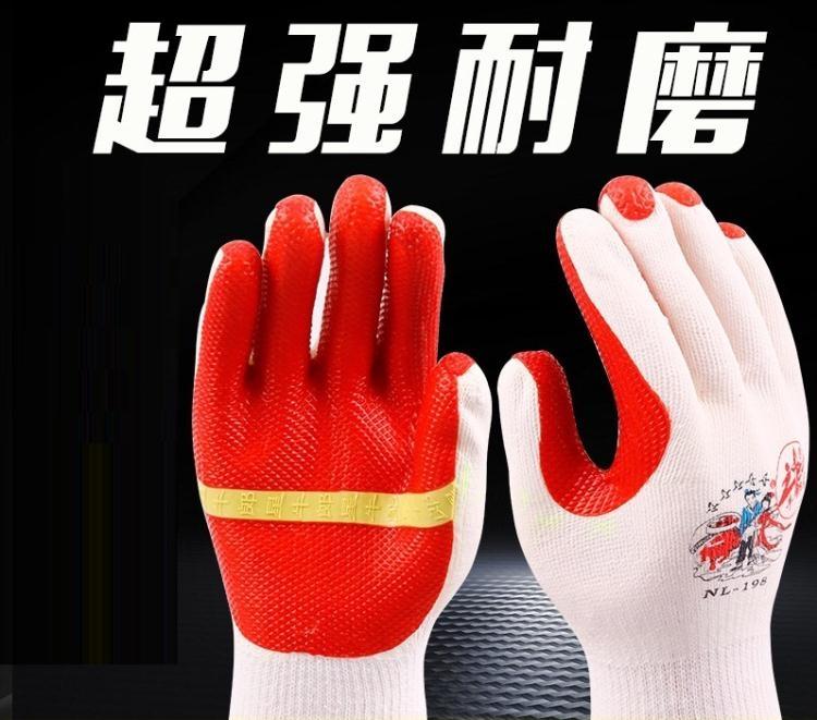 牛郎星膠片膠皮手套橡膠耐磨防滑防割勞保工作浸膠工地男12雙