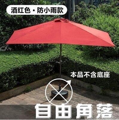 戶外遮陽傘 戶外半邊方形庭院花園傘遮陽傘半邊傘太陽傘牆壁傘陽台側邊屋檐傘CY 麻吉好貨