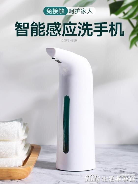 洗手液自動感應器皂液器廚房水槽家用洗手液瓶兒童寶寶智能洗手機 全館牛轉錢坤 新品開好運