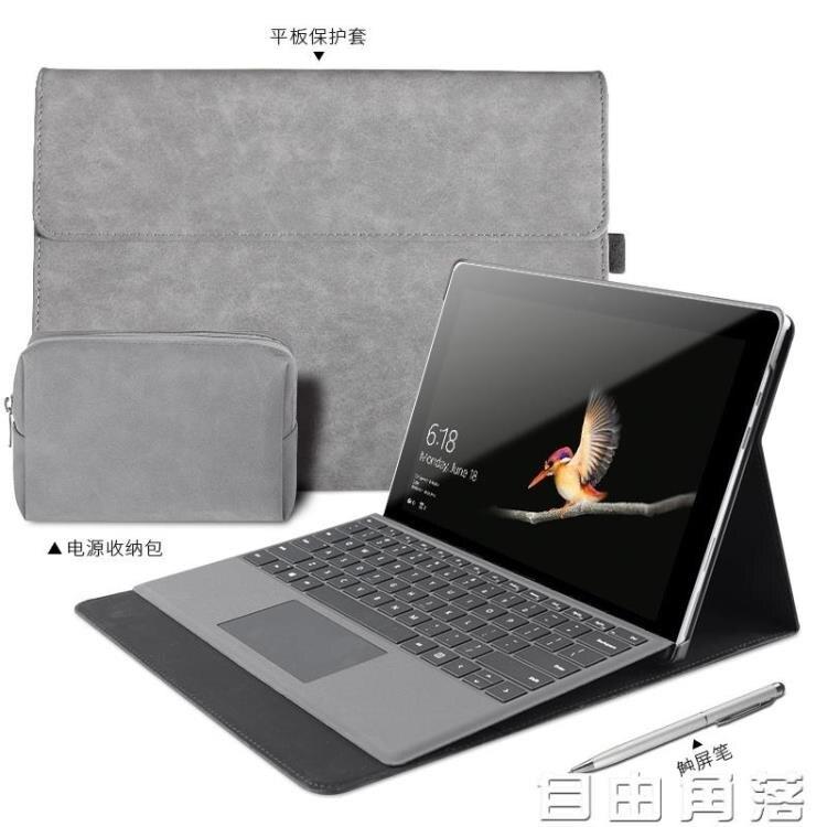 微軟surface go保護套go 2代平板電腦二合一保護殼go皮套10英寸殼 麻吉好貨