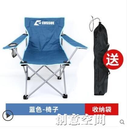 戶外摺疊椅帶扶手釣魚凳子靠背美術生便攜式寫生露營桌子椅子套裝【免運】