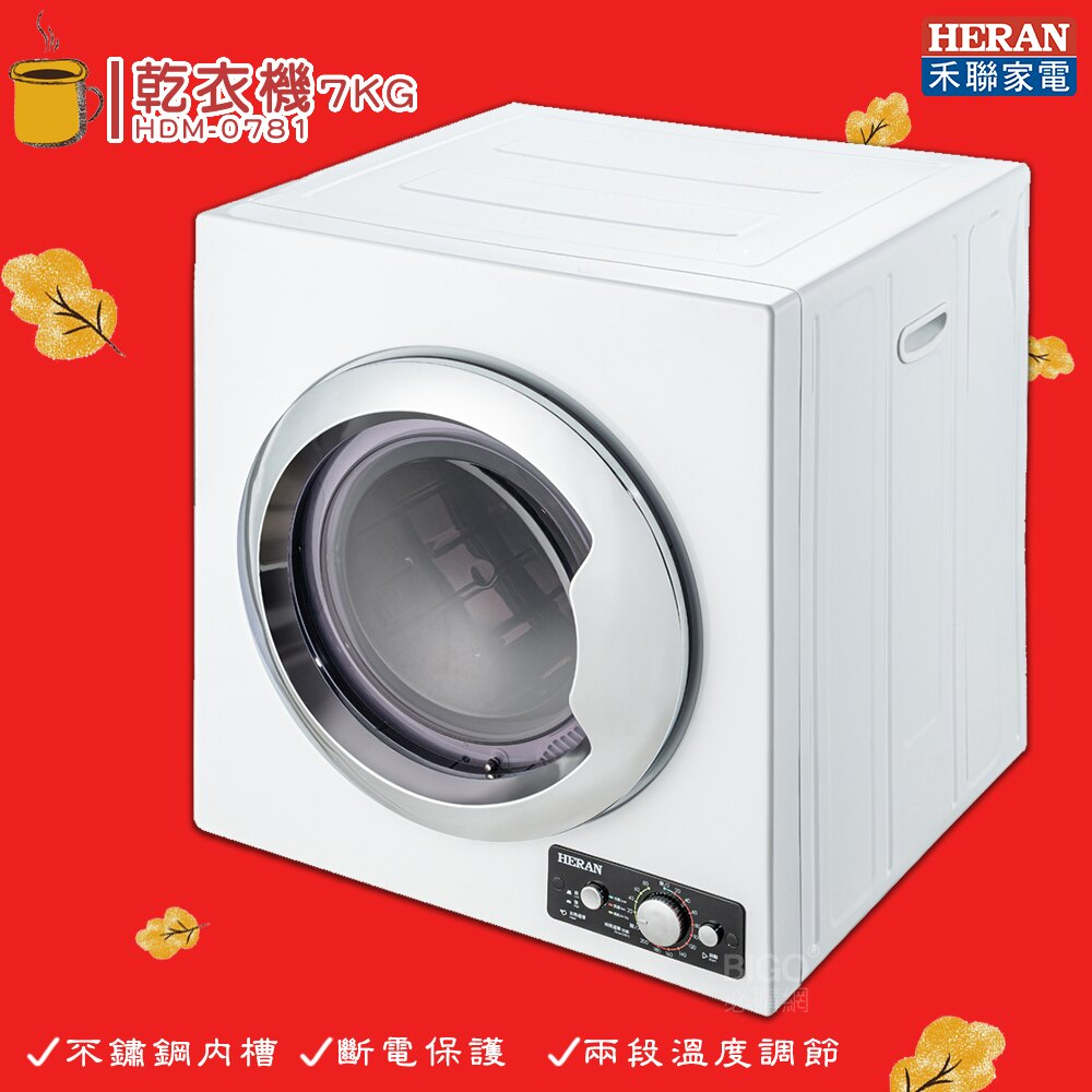 【HERAN 嚴選】禾聯 HDM-0781 7KG 乾衣機 烘衣機 烘乾機 晾乾衣物 烘乾衣物 熱風 安全開關 保護裝置