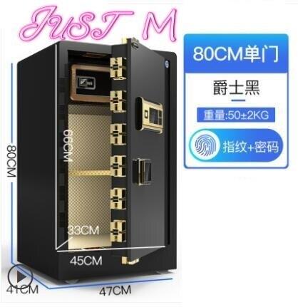 保險箱保險櫃家用辦公80cm高大型密碼指紋防盜全鋼保險箱入墻小型LXJUSTM