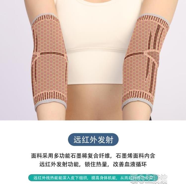 護肘網球肘保護套關節疼扭傷痛保暖熱敷手肘胳膊護套男女夏季薄款 【新春快樂】