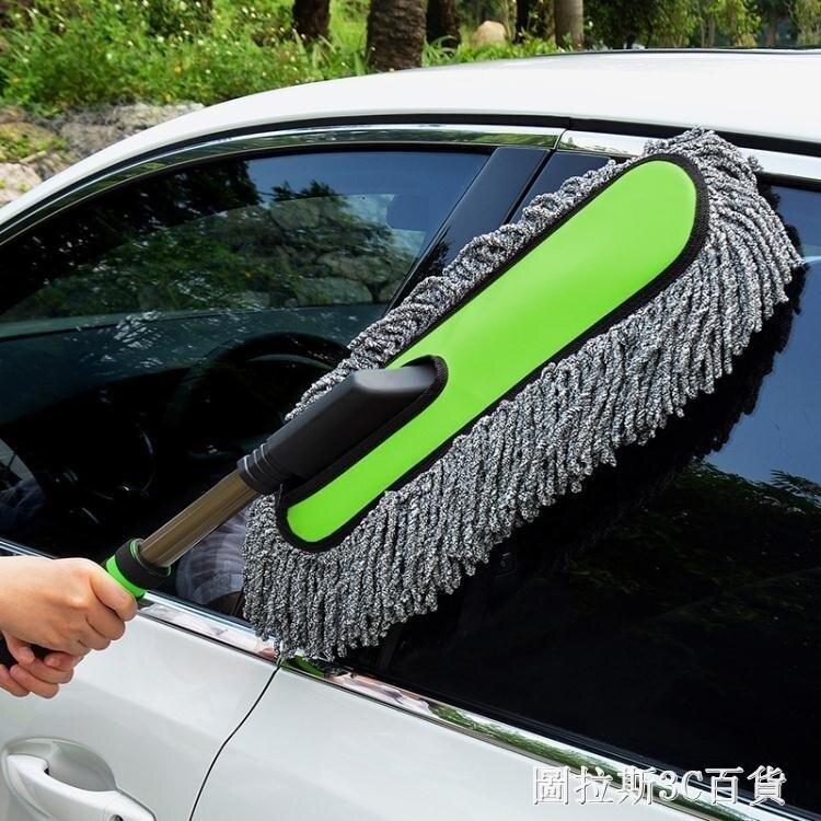 汽車撣子除塵掃灰擦車拖把刷車刷子洗車神器車用蠟拖清潔工具用品 麻吉好貨
