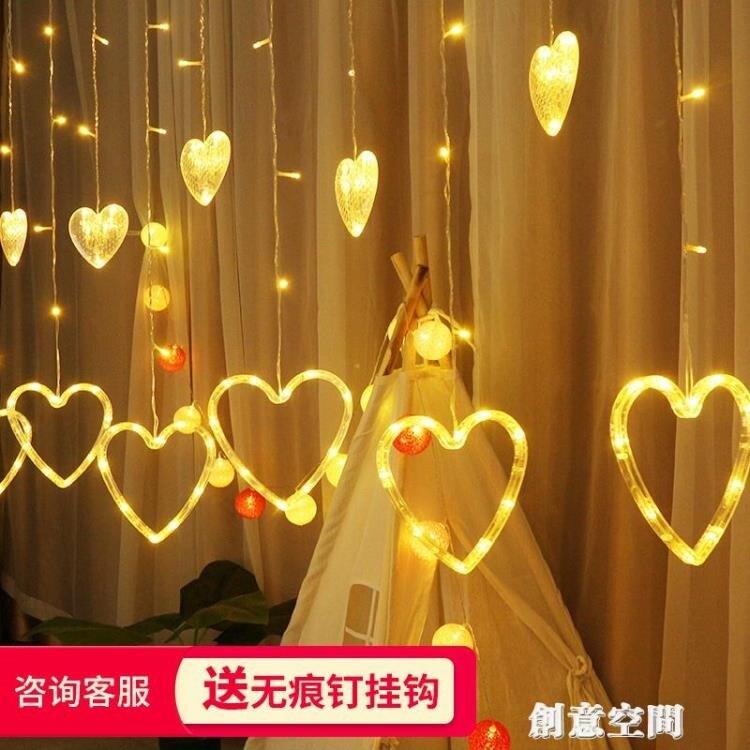 led星星月亮彩燈串燈閃燈滿天星窗簾網紅臥室浪漫房間創意裝飾燈【免運】