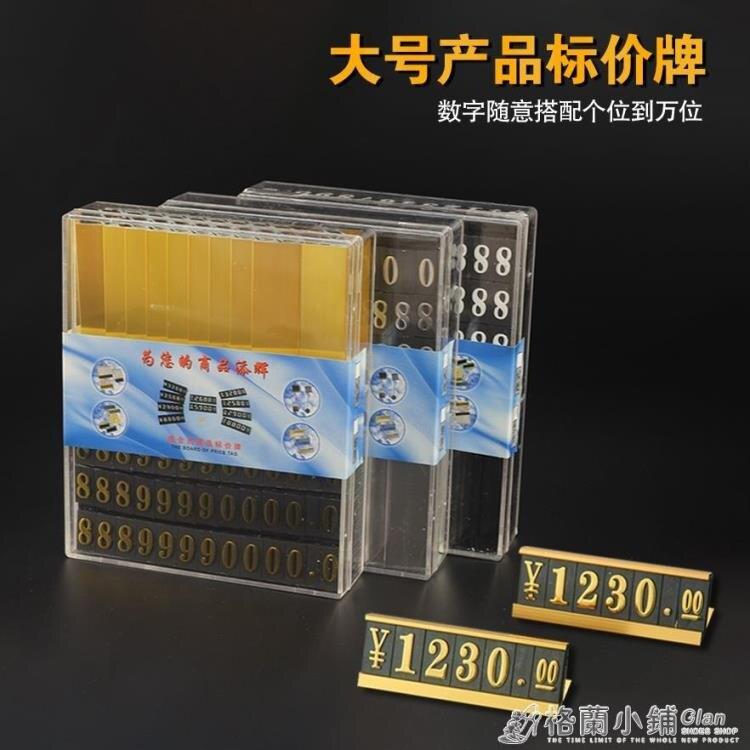 鋁合金屬數字標價牌自由組裝珠寶商品價格牌促銷高檔金屬標價牌【免運】