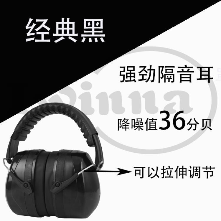 隔音耳罩睡眠睡覺防噪音學生宿舍防吵超靜音神器工業專業降噪耳機 麻吉好貨