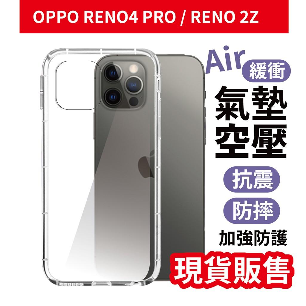 空壓殼 適用OPPO RENO4PRO RENO4Z RENO2Z RENO10 RENO手機殼 透明殼 軟殼 氣墊