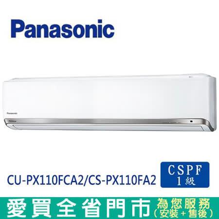 Panasonic國際17-21坪CU-PX110FCA2/CS-PX110FA2  變頻冷專分離式冷氣_含配送到府+標準安裝