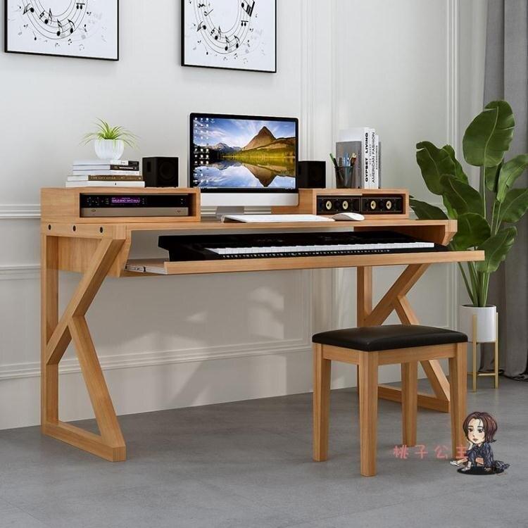 音樂工作台 實木電鋼琴桌錄音棚工作台MIDI鍵盤桌音樂編曲製作桌調音台桌子架T
